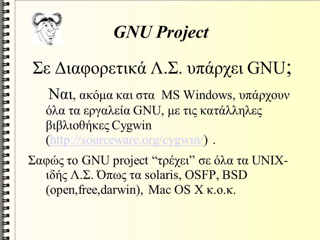 Σε Διαφορετικά Λ.Σ. υπάρχει GNU;
