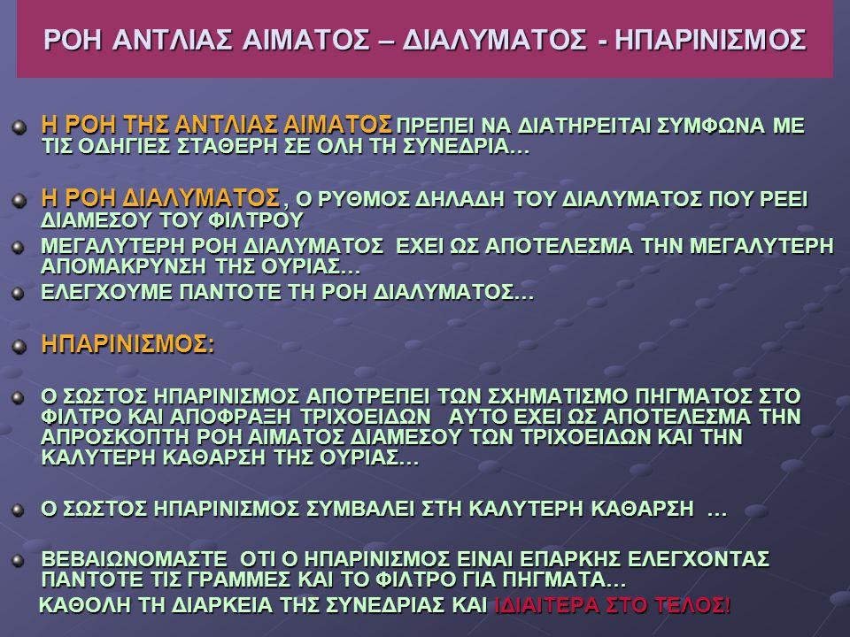ΡΟΗ ΑΝΤΛΙΑΣ ΑΙΜΑΤΟΣ – ΔΙΑΛΥΜΑΤΟΣ - ΗΠΑΡΙΝΙΣΜΟΣ