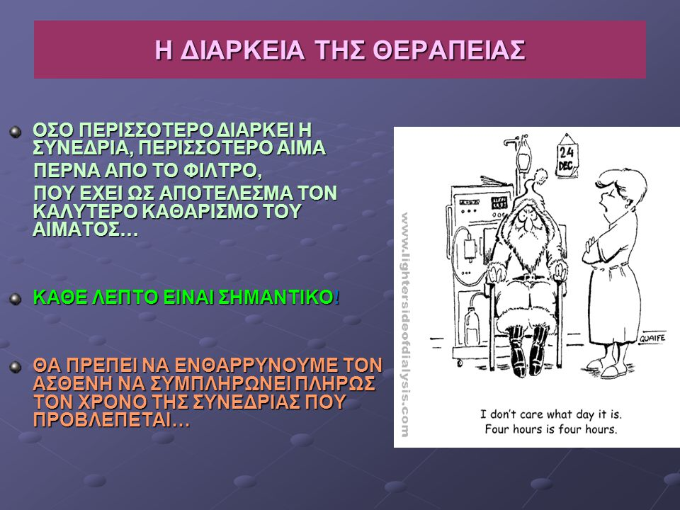 Η ΔΙΑΡΚΕΙΑ ΤΗΣ ΘΕΡΑΠΕΙΑΣ