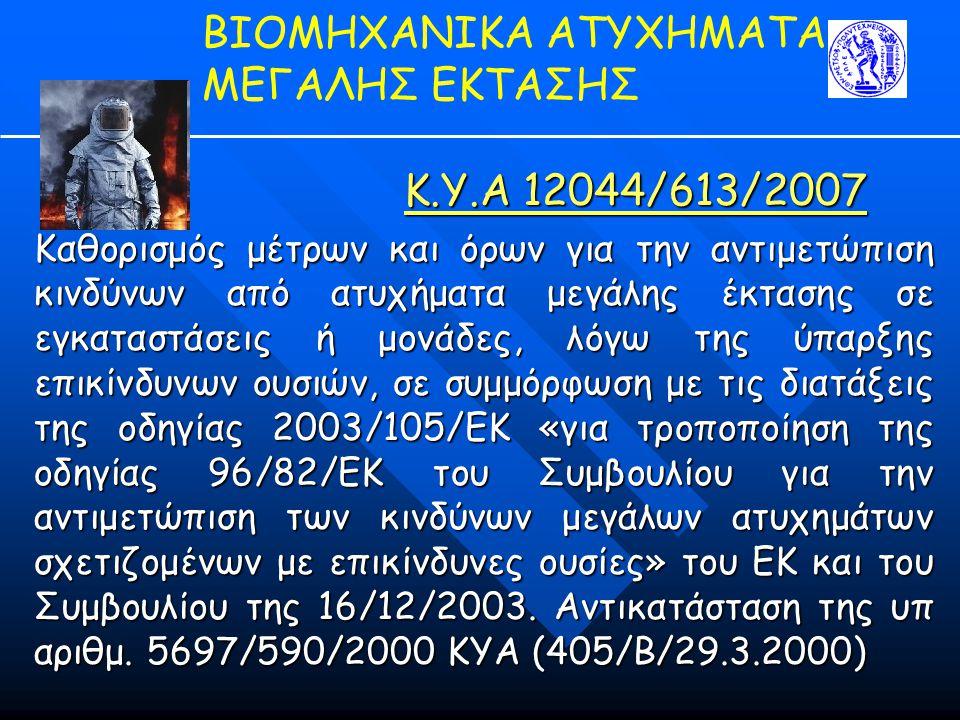 ΒΙΟΜΗΧΑΝΙΚΑ ΑΤΥΧΗΜΑΤΑ ΜΕΓΑΛΗΣ ΕΚΤΑΣΗΣ