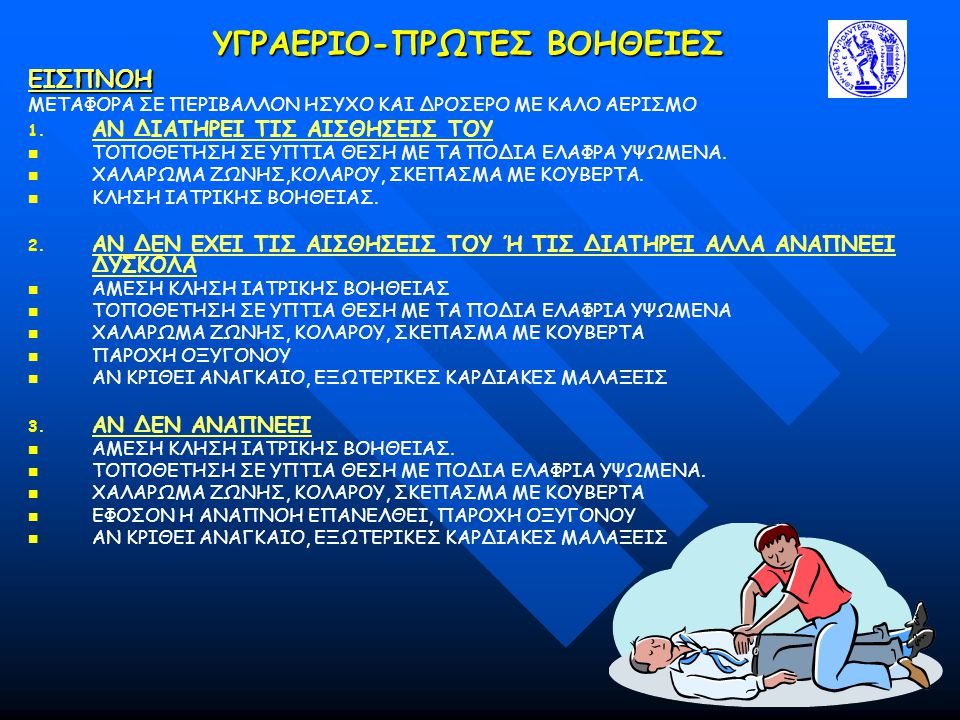 ΥΓΡΑΕΡΙΟ-ΠΡΩΤΕΣ ΒΟΗΘΕΙΕΣ