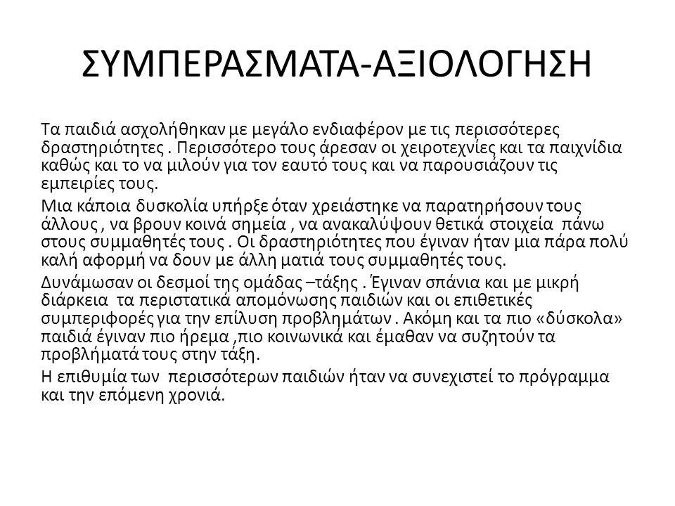 ΣΥΜΠΕΡΑΣΜΑΤΑ-ΑΞΙΟΛΟΓΗΣΗ