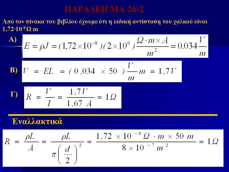 ΠΑΡΑΔΕΙΓΜΑ 26-2 Εναλλακτικά Α) Β) Γ) Γ)