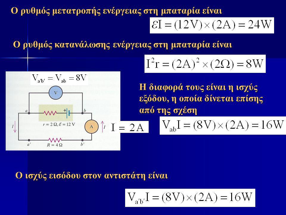 Ο ρυθμός μετατροπής ενέργειας στη μπαταρία είναι