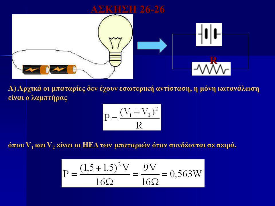 ΑΣΚΗΣΗ 26-26 R. Α) Αρχικά οι μπαταρίες δεν έχουν εσωτερική αντίσταση, η μόνη κατανάλωση είναι ο λαμπτήρας.