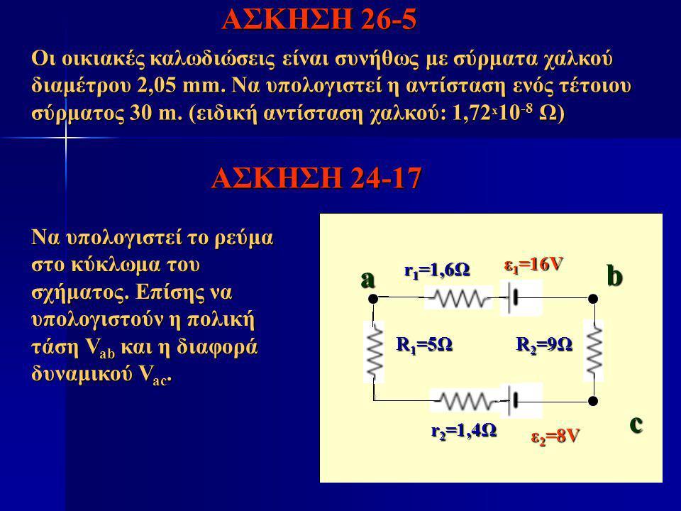 ΑΣΚΗΣΗ 26-5