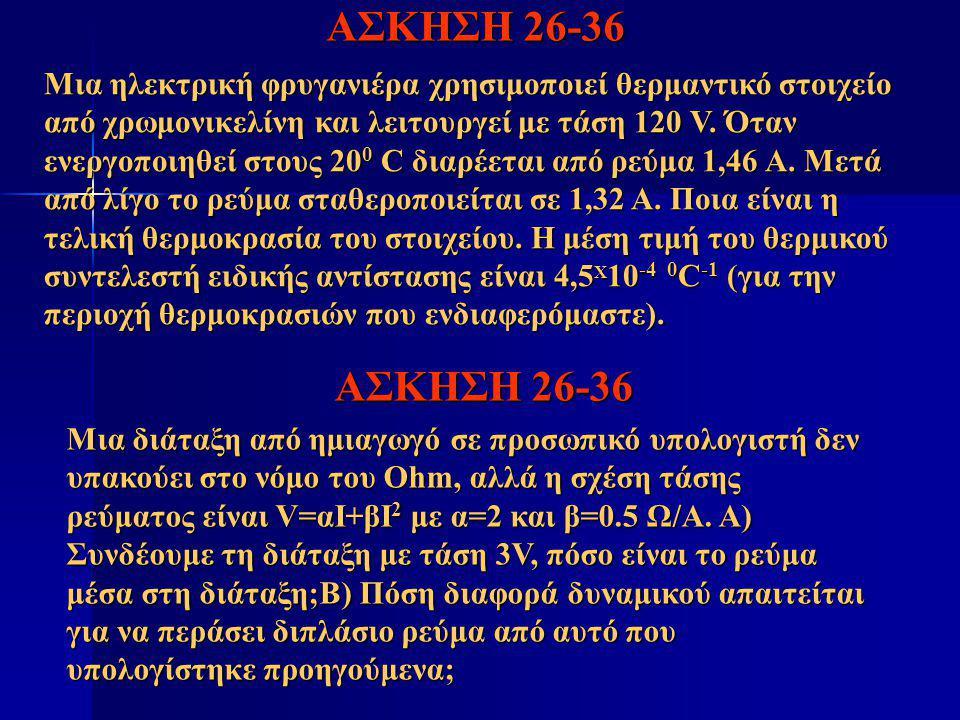 ΑΣΚΗΣΗ 26-36