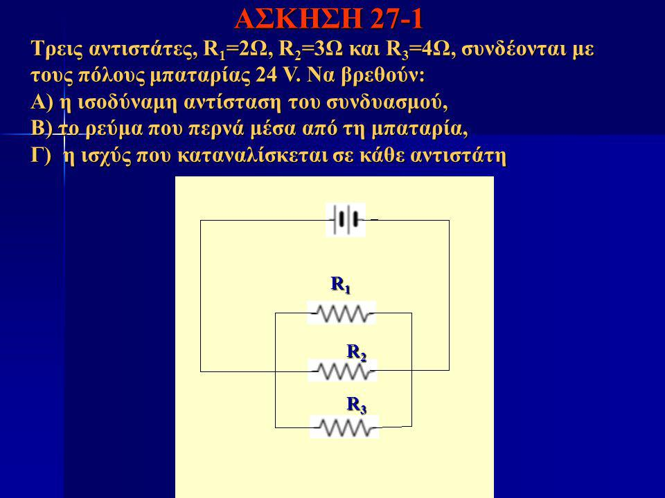 ΑΣΚΗΣΗ 27-1
