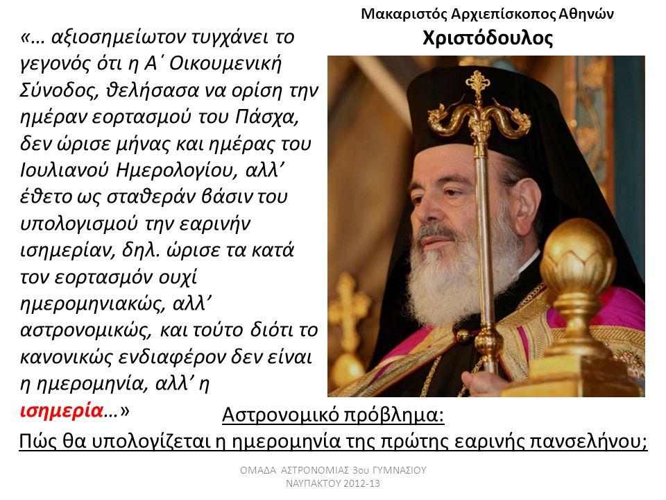 Μακαριστός Αρχιεπίσκοπος Αθηνών Χριστόδουλος
