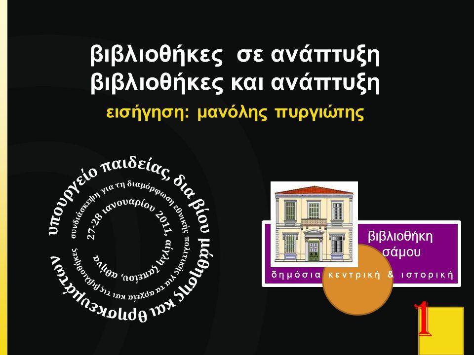 βιβλιοθήκες σε ανάπτυξη βιβλιοθήκες και ανάπτυξη
