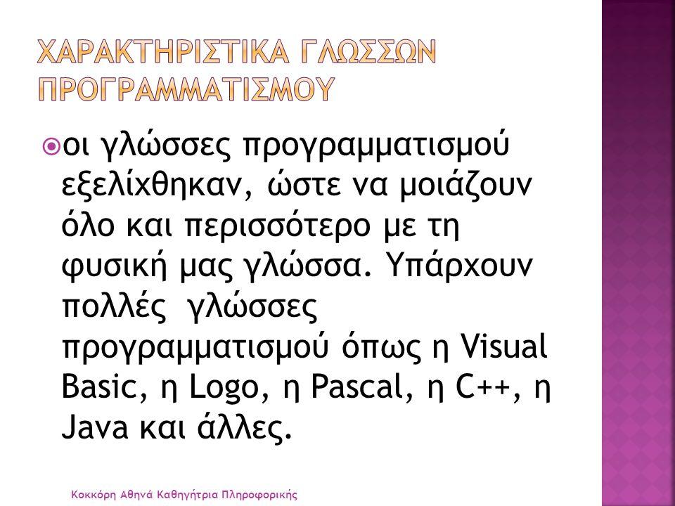 Χαρακτηριστικα Γλωσσων Προγραμματισμου