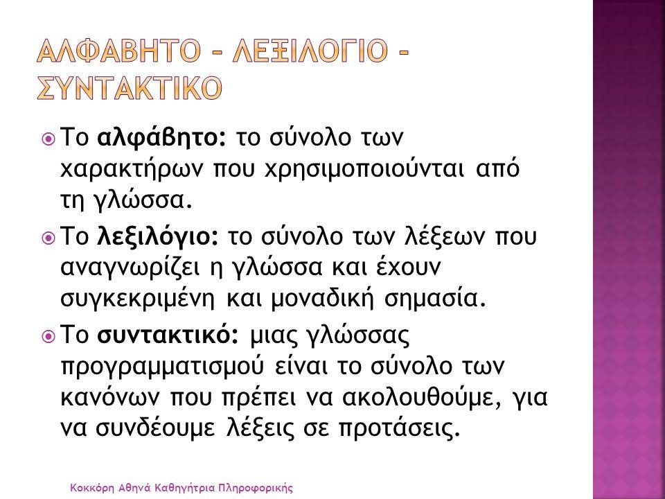 Αλφαβητο – λεξιλογιο - συντακτικο