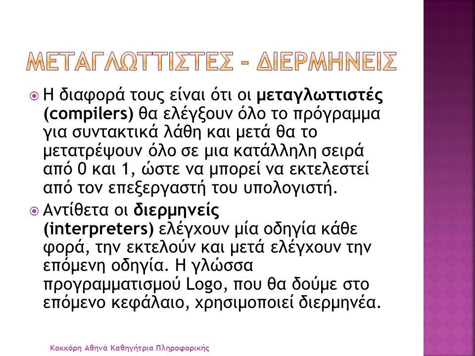 μεταγλωττιστεσ - διερμηνεισ