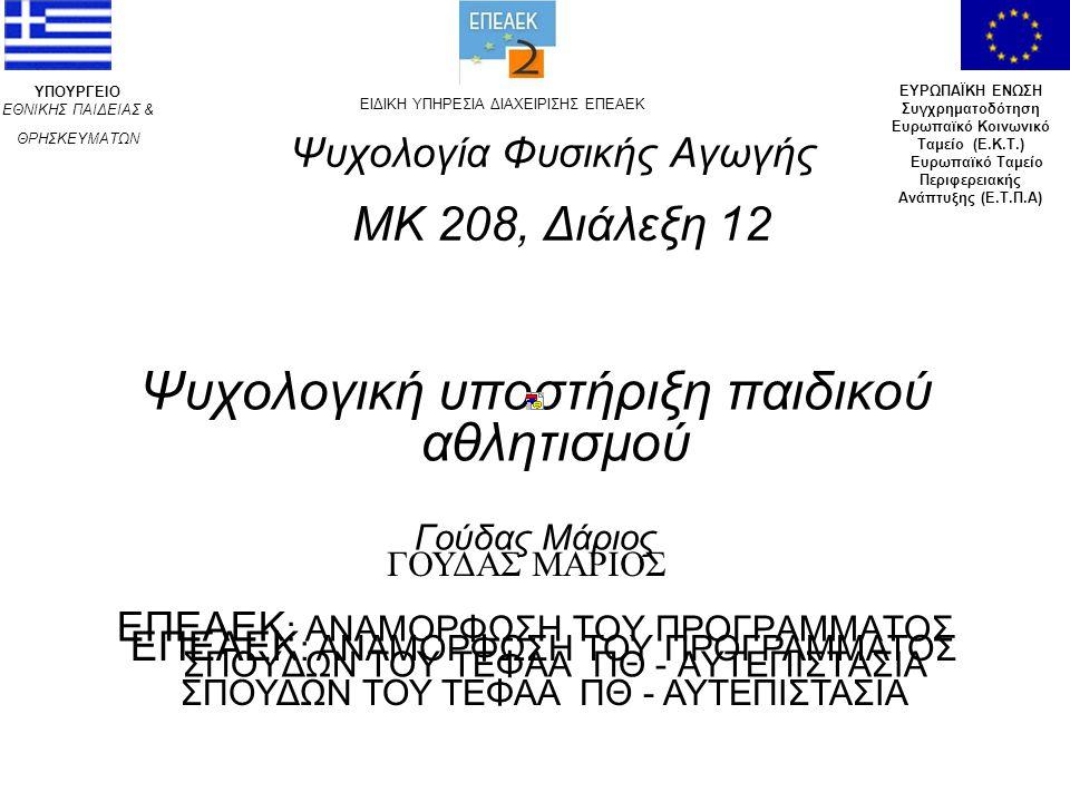 Ψυχολογία Φυσικής Αγωγής ΜΚ 208, Διάλεξη 12