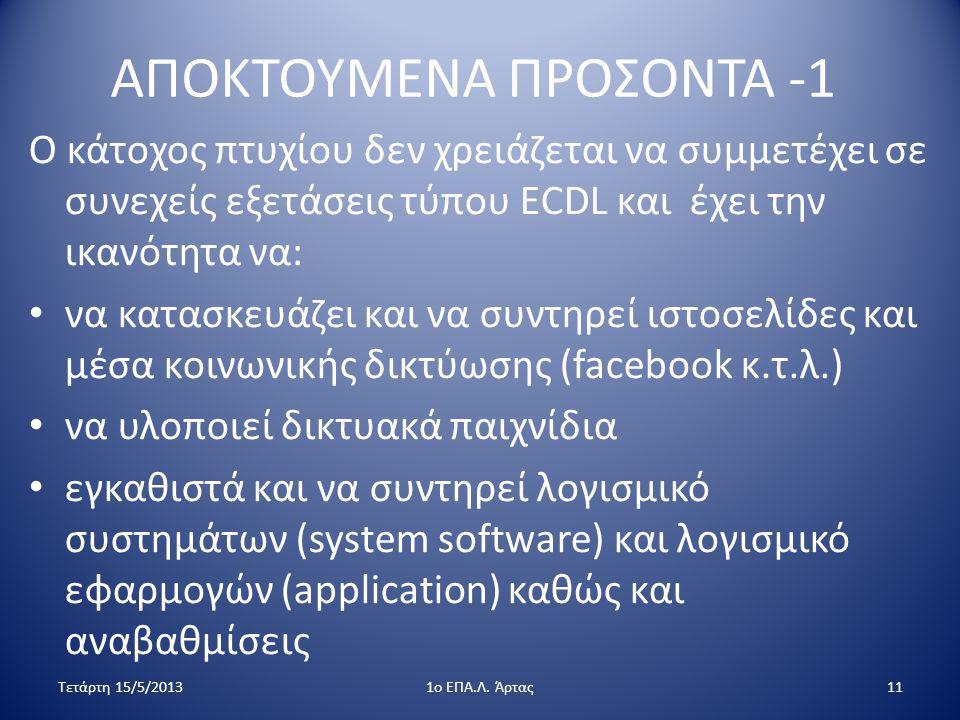 ΑΠΟΚΤΟΥΜΕΝΑ ΠΡΟΣΟΝΤΑ -1
