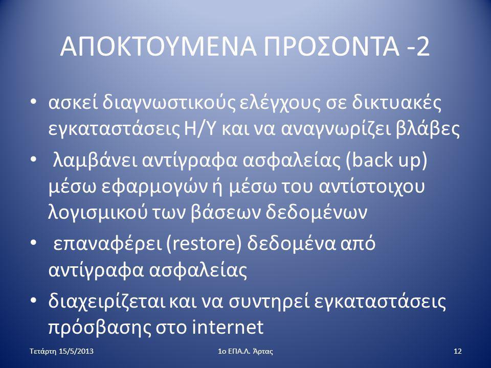 ΑΠΟΚΤΟΥΜΕΝΑ ΠΡΟΣΟΝΤΑ -2