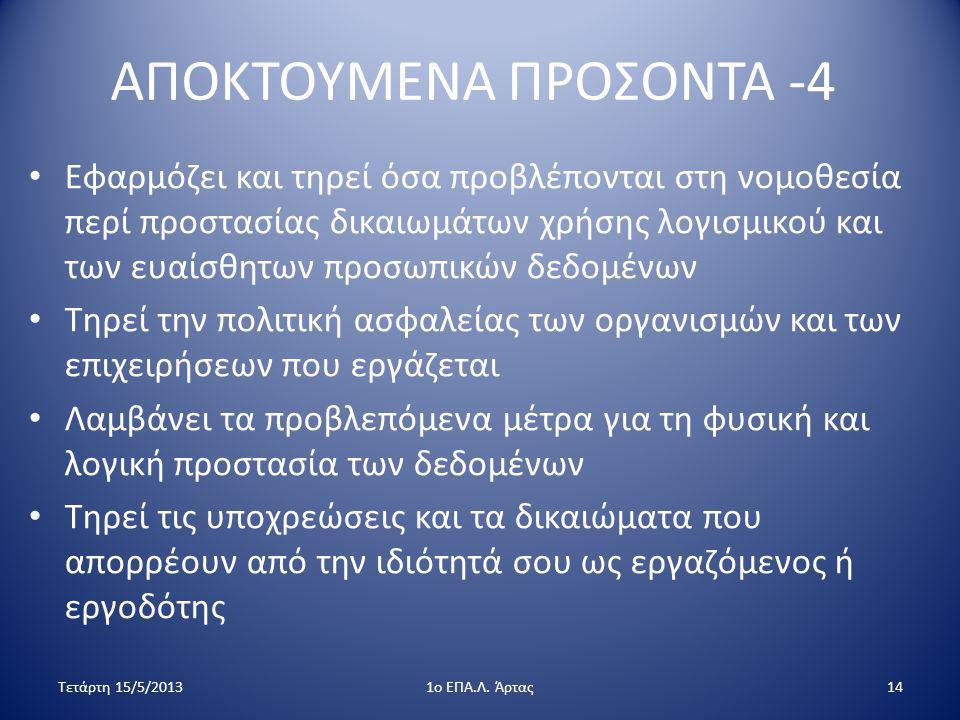 ΑΠΟΚΤΟΥΜΕΝΑ ΠΡΟΣΟΝΤΑ -4