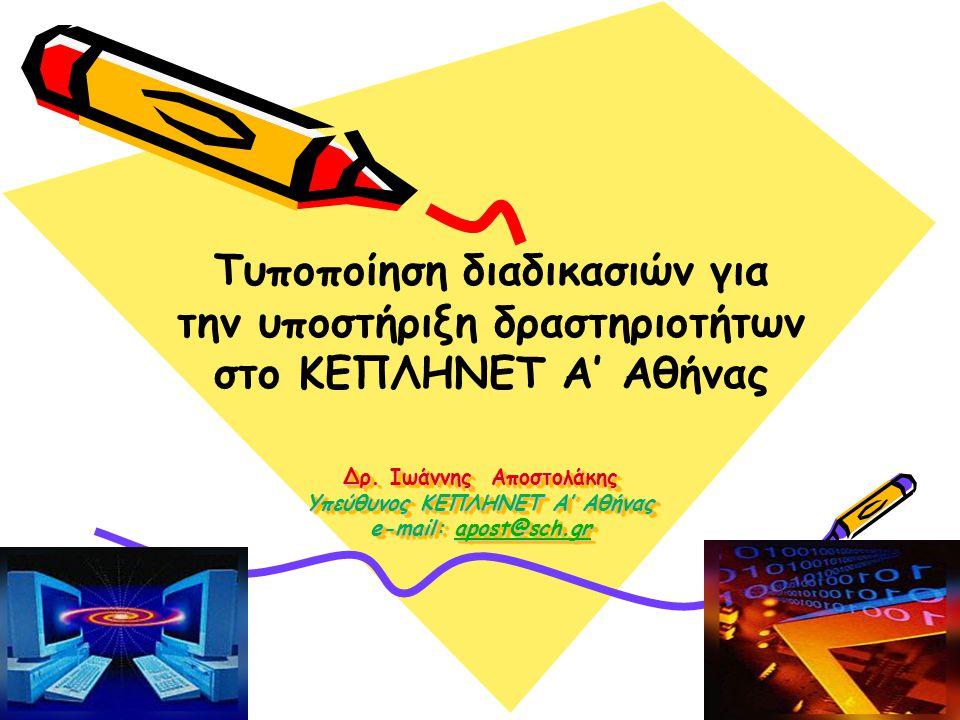 Tυποποίηση διαδικασιών για την υποστήριξη δραστηριοτήτων στο ΚΕΠΛΗΝΕΤ Α' Αθήνας