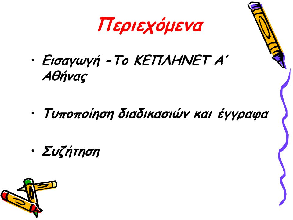 Περιεχόμενα Εισαγωγή -Το ΚΕΠΛΗΝΕΤ Α' Αθήνας
