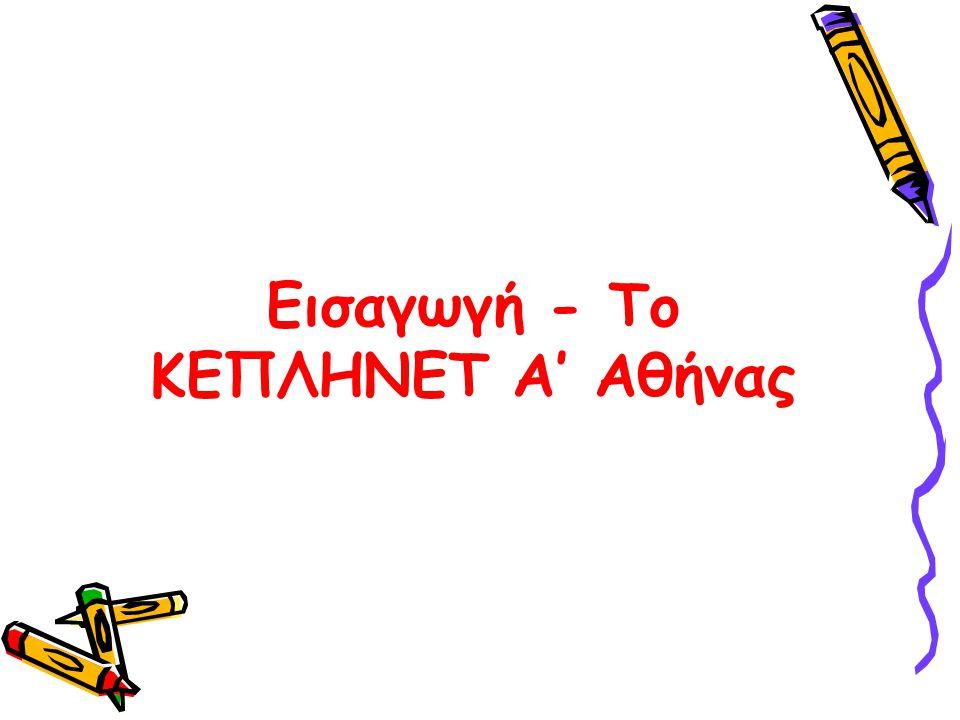 Εισαγωγή - To ΚΕΠΛΗΝΕΤ Α' Αθήνας
