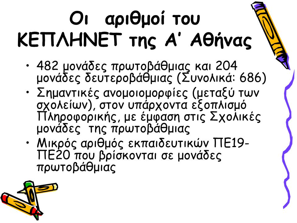 Οι αριθμοί του ΚΕΠΛΗΝΕΤ της Α' Αθήνας