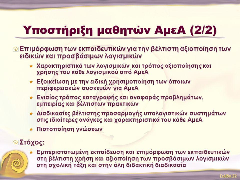 Υποστήριξη μαθητών ΑμεΑ (2/2)