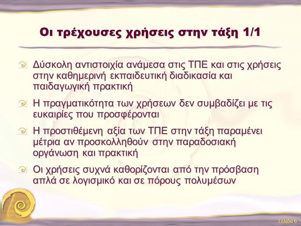 Οι τρέχουσες χρήσεις στην τάξη 1/1