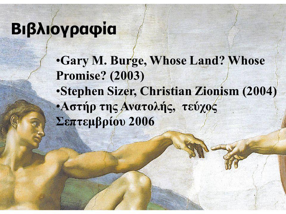 Βιβλιογραφία Gary M. Burge, Whose Land Whose Promise (2003)