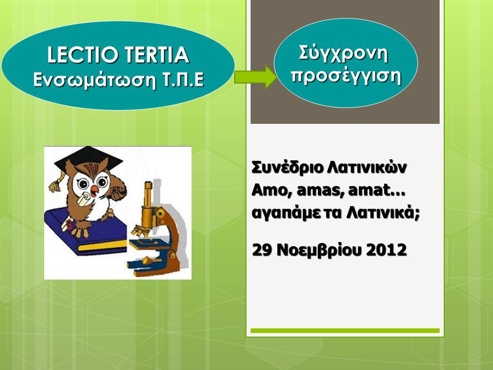 LECTIO TERTIA Σύγχρονη προσέγγιση Ενσωμάτωση Τ.Π.Ε Συνέδριο Λατινικών