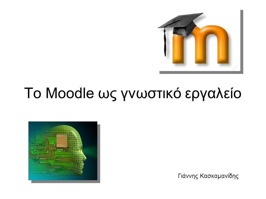 Το Moodle ως γνωστικό εργαλείο