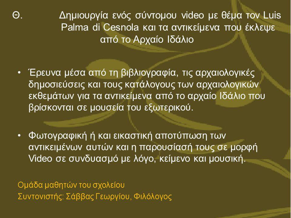 Θ. Δημιουργία ενός σύντομου video με θέμα τον Luis Palma di Cesnola και τα αντικείμενα που έκλεψε από το Αρχαίο Ιδάλιο