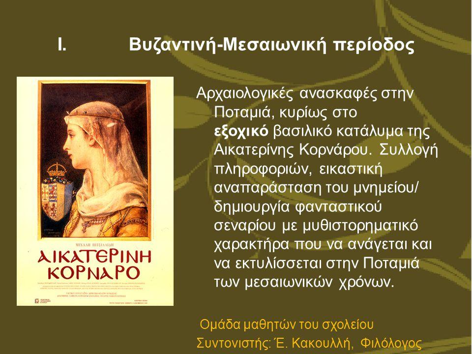 Ι. Βυζαντινή-Μεσαιωνική περίοδος