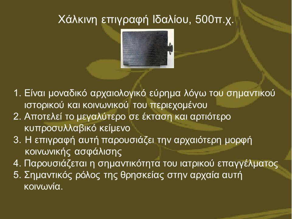 Χάλκινη επιγραφή Ιδαλίου, 500π.χ.