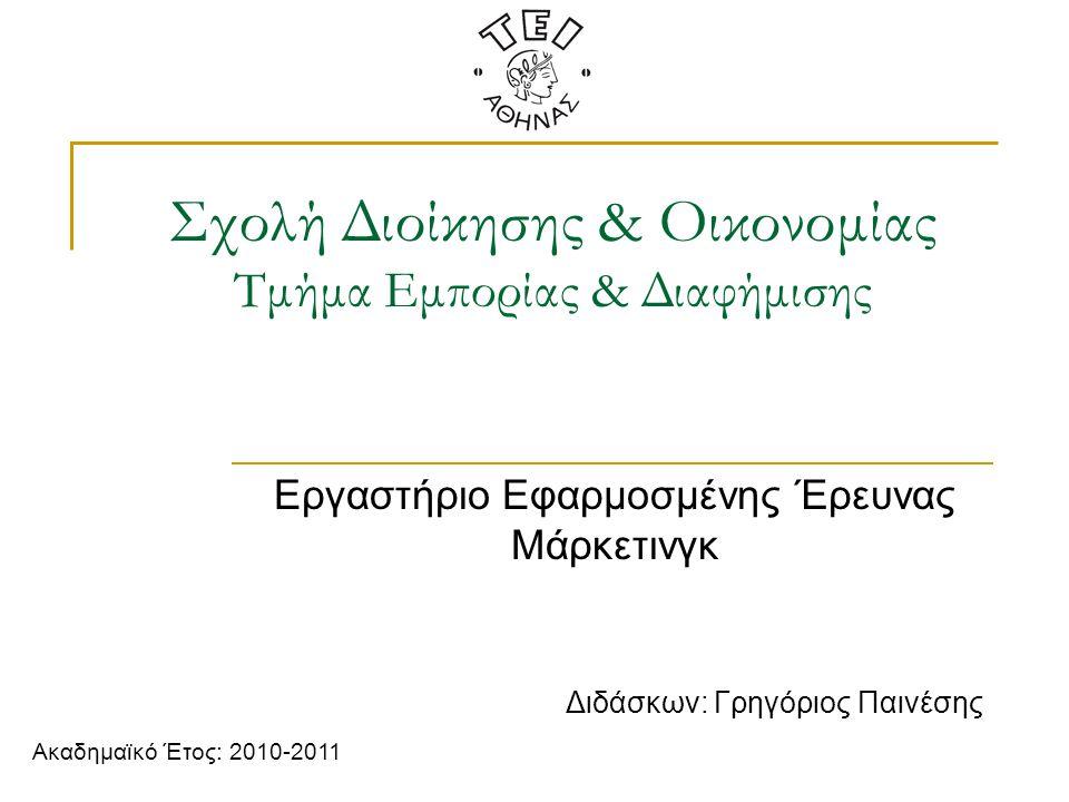 Σχολή Διοίκησης & Οικονομίας Τμήμα Εμπορίας & Διαφήμισης