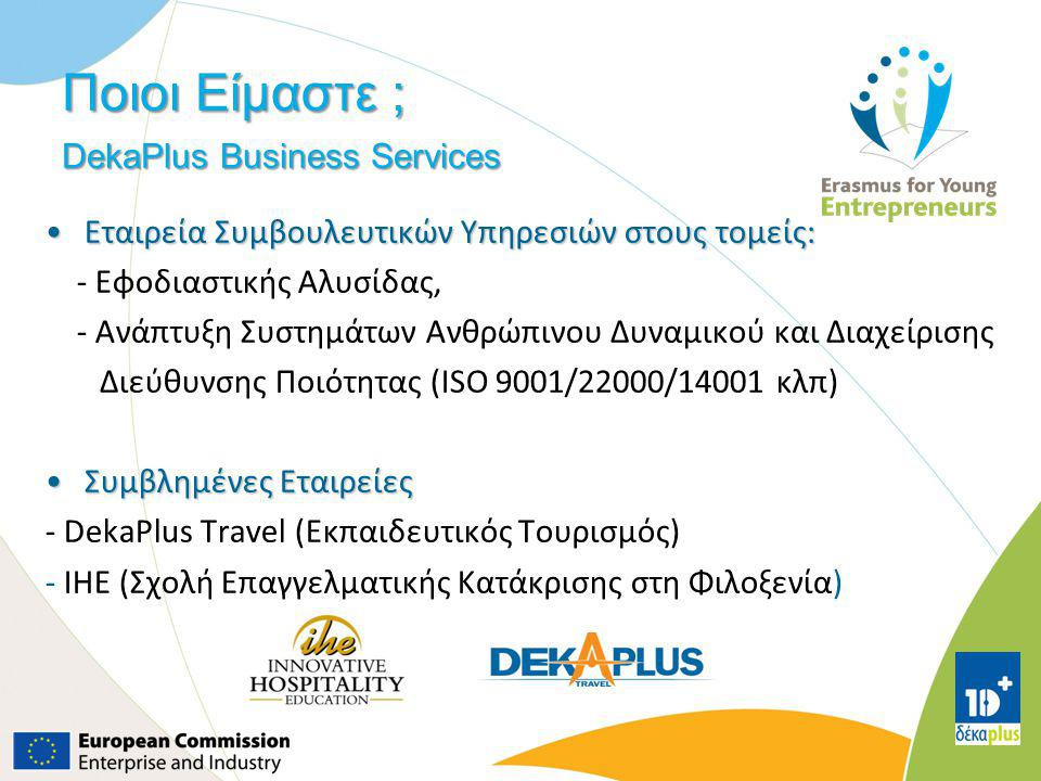 Ποιοι Είμαστε ; DekaPlus Business Services