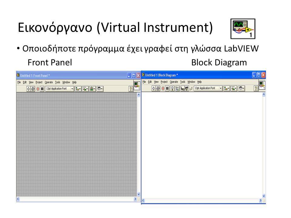 Εικονόργανο (Virtual Instrument)