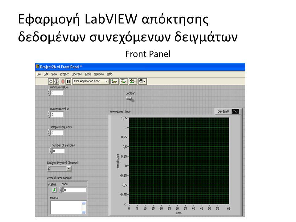 Εφαρμογή LabVIEW απόκτησης δεδομένων συνεχόμενων δειγμάτων