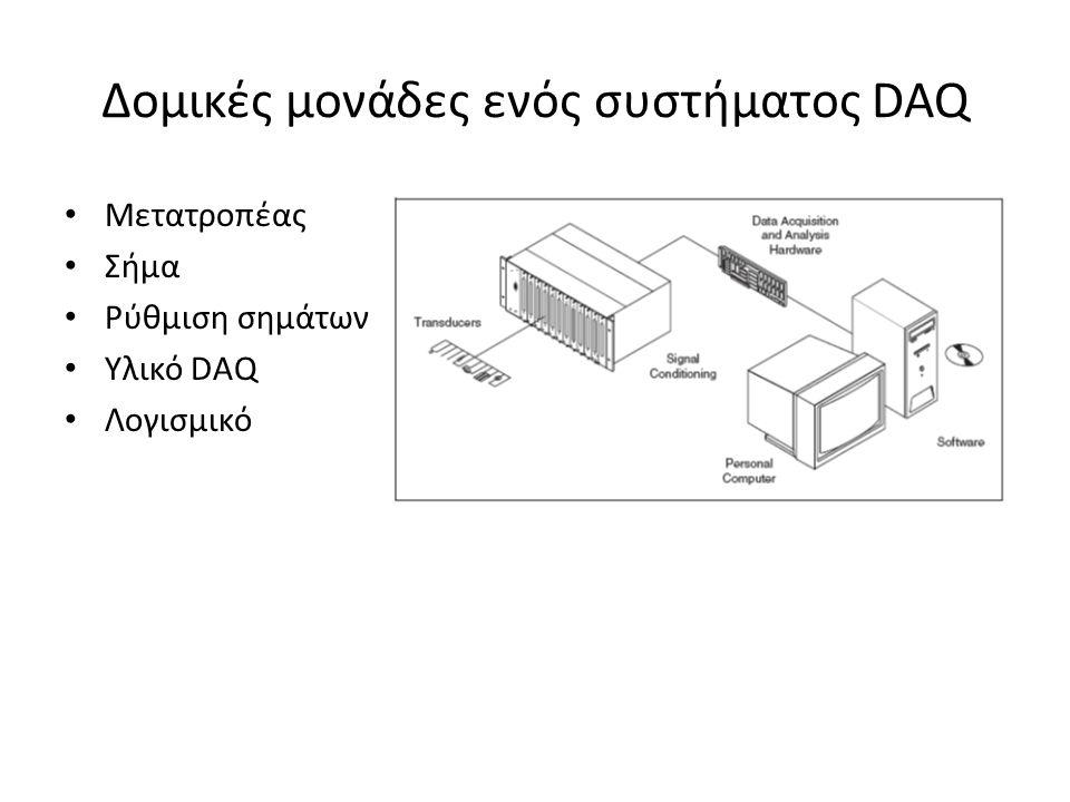 Δομικές μονάδες ενός συστήματος DAQ