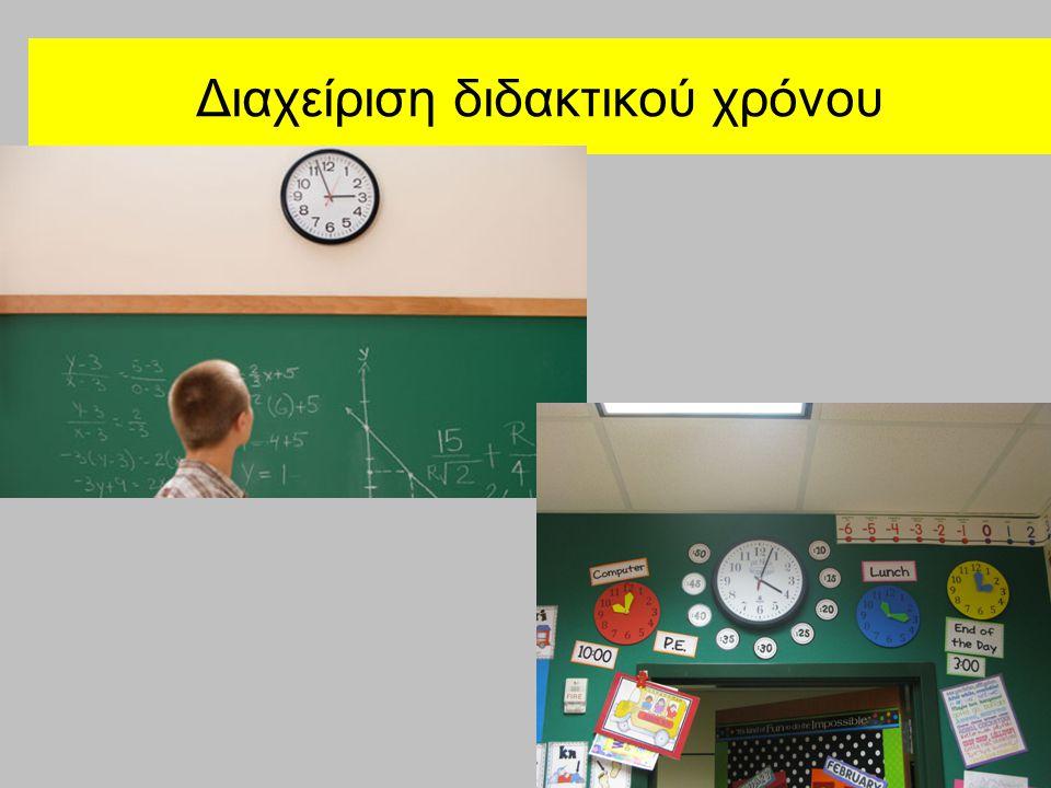 Διαχείριση διδακτικού χρόνου