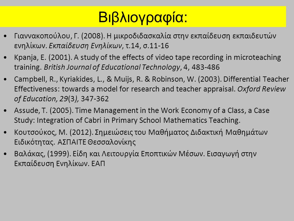 Βιβλιογραφία: Γιαννακοπούλου, Γ. (2008). Η μικροδιδασκαλία στην εκπαίδευση εκπαιδευτών ενηλίκων. Εκπαίδευση Ενηλίκων, τ.14, σ.11-16.