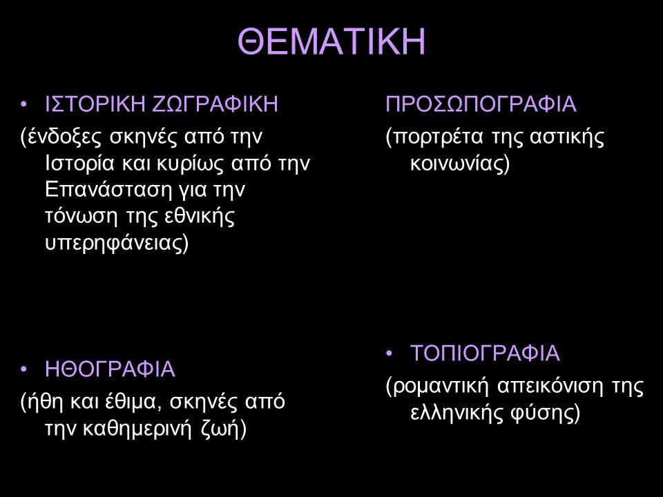 ΘΕΜΑΤΙΚΗ ΙΣΤΟΡΙΚΗ ΖΩΓΡΑΦΙΚΗ