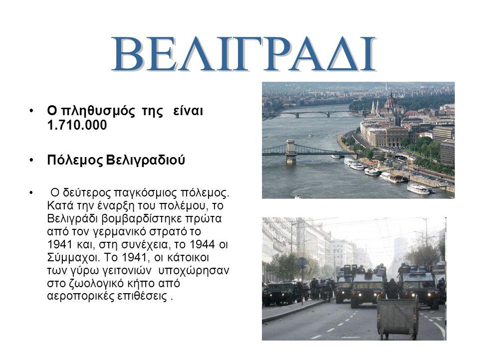 ΒΕΛΙΓΡΑΔΙ Ο πληθυσμός της είναι 1.710.000 Πόλεμος Βελιγραδιού