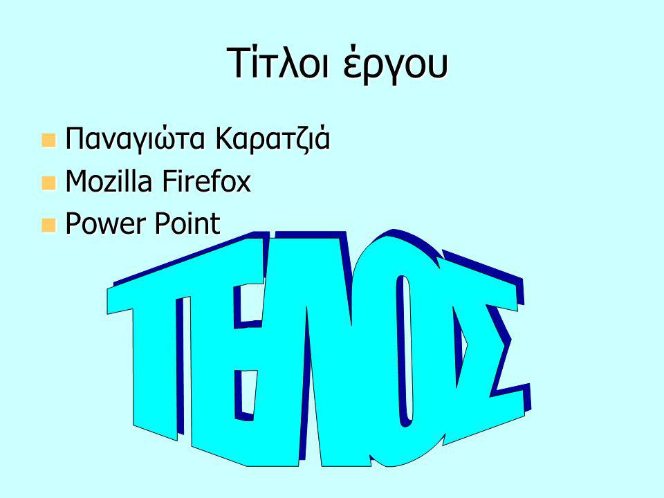 Τίτλοι έργου Παναγιώτα Καρατζιά Mozilla Firefox Power Point ΤΕΛΟΣ