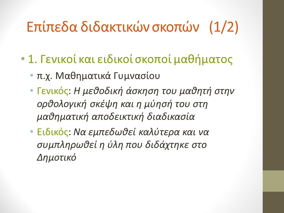 Επίπεδα διδακτικών σκοπών (1/2)