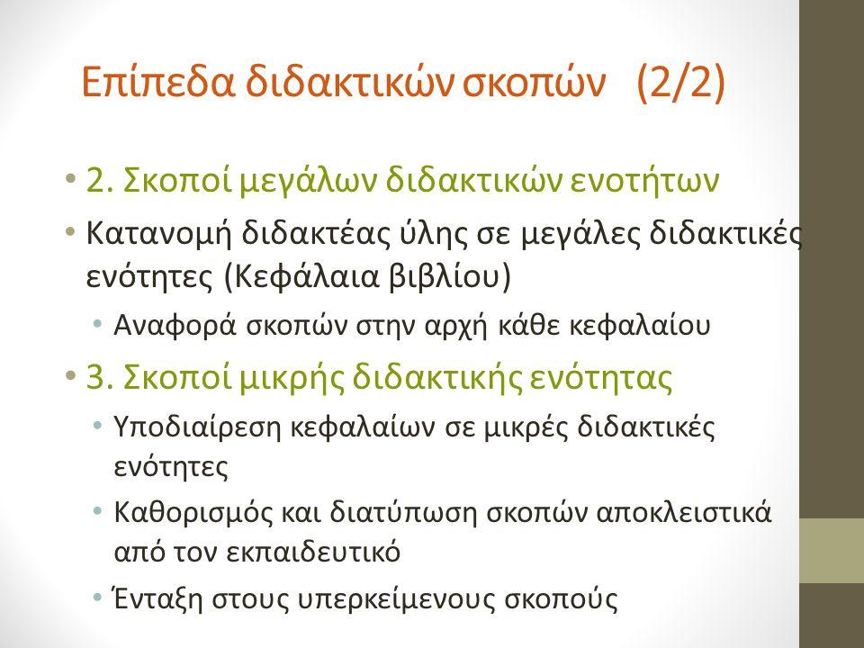 Επίπεδα διδακτικών σκοπών (2/2)