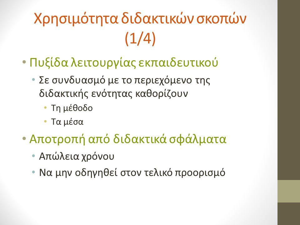 Χρησιμότητα διδακτικών σκοπών (1/4)