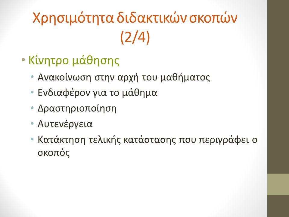 Χρησιμότητα διδακτικών σκοπών (2/4)