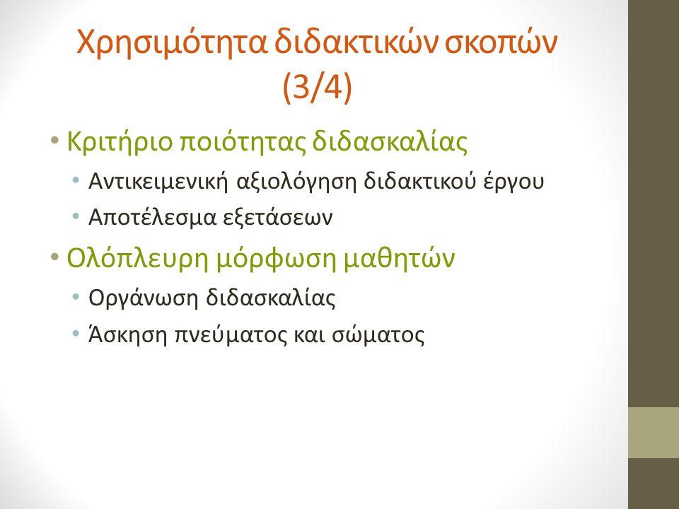 Χρησιμότητα διδακτικών σκοπών (3/4)