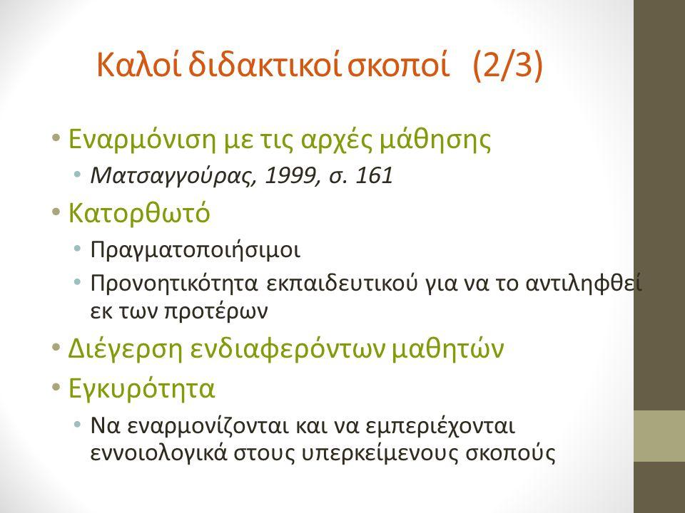 Καλοί διδακτικοί σκοποί (2/3)