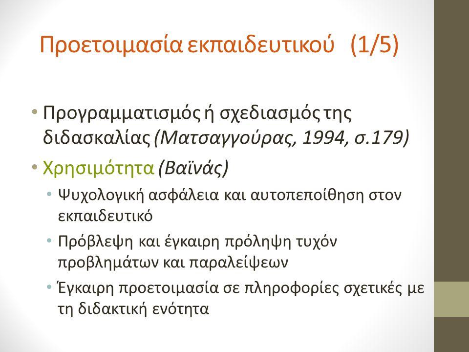 Προετοιμασία εκπαιδευτικού (1/5)